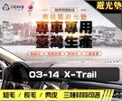 【長毛】03-14年 X-trail 避光墊 / 台灣製、工廠直營 / xtrail避光墊 xtrail 避光墊 xtrail 長毛 儀表墊
