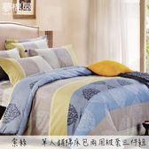 夢棉屋-活性印染單人鋪棉床包兩用被套三件組-索絲