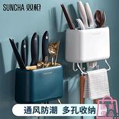 筷子簍壁掛式免打孔置物架廚房瀝水筷籠刀架一體收納盒【匯美優品】