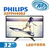 《麥士音響》 Philips飛利浦 32吋 LED電視 32PFH4082