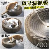 寵物玩具用品貓抓板風琴可折疊貓窩貓咪玩具瓦楞紙磨爪器WY