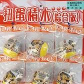 扭蛋積木 綜合版 積木扭蛋/一個入(促20) 蛋型積木 DIY益智積木-出清商品-CS6285