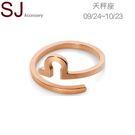 素簡手作《RO028》韓版18k玫瑰金開口可調戒指 尾戒 玫瑰金戒指 十二星座戒指 天秤座