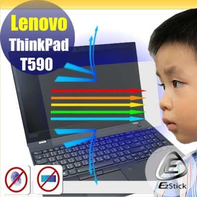 ® Ezstick Lenovo ThinkPad T590 防藍光螢幕貼 抗藍光 (可選鏡面或霧面)