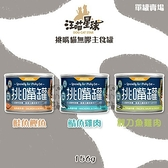 汪喵星球[挑嘴貓無膠主食罐,3種口味,165g] 產地:台灣 (單罐)