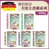 *WANG*【12罐組】德國TERRA CANIS《醍菈廚房-犬用主食罐系列》400g/罐 犬主食罐
