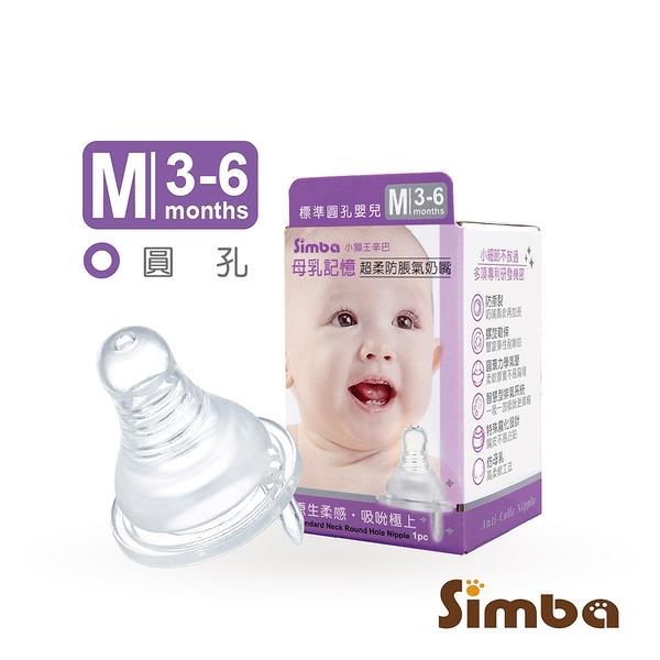 小獅王辛巴 超柔防脹氣標準圓孔奶嘴M-1入(嬰兒)