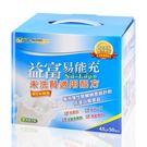 (隨機贈奶粉包3包) 益富 易能充 45g*30包/盒【媽媽藥妝】未洗腎適用配方
