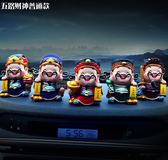汽車擺件 鑲搖頭汽車擺件創意可愛五路財神高檔男保平安車載車內車飾用品 快速出貨
