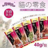 *KING WANG*【摩爾思貓用潔牙片】 薄荷/鮮蝦干貝/鮭魚/鮪魚/木天蓼 每包40克