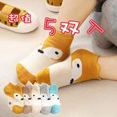 EMMA商城~超值(5雙入)兒童薄款襪網眼船襪小狐狸造型寶寶童襪