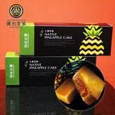 陳允寶泉 土鳳梨酥禮盒 (40g/包x6包/盒)