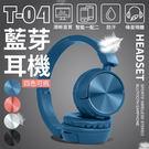 《T-04藍芽運動耳機》立體聲 摺疊耳罩式 折疊式 頭戴式 重低音耳機 無線耳機【AC032】
