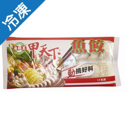 【海霸王】甲天下魚餃90G/盒【愛買冷凍】