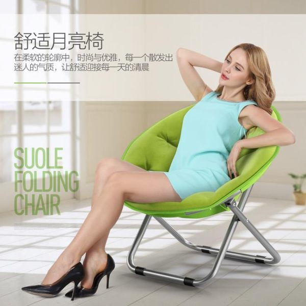 折疊椅-大號成人月亮椅太陽椅懶人椅雷達椅躺椅折疊椅圓椅沙發椅YGCN 全館八折柜惠