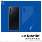 三星 Note10+ 背膜 似包膜 爽滑 背貼 保護貼 手機軟膜 透明 背面 保貼 後膜 保護膜 手機後貼膜