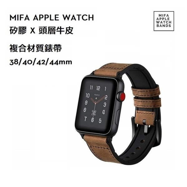 MIFA APPLE WATCH 1/2/3/4/5代 矽膠X頭層牛皮 陽極氧化扣環 運動防水錶帶 38/40/42/44mm 通用
