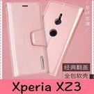 【萌萌噠】SONY Xperia XZ3 (6吋)  韓曼 真皮側翻皮套 全包軟邊 矽膠軟殼 插卡 掛繩 手機套 皮套