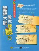 (二手書)翻譯大師教你練聽力(1書+MP3)