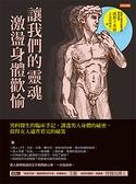 (二手書)讓我們的靈魂激盪身體歡愉:男科醫生的臨床手記,講透男人身體的祕密,值得女人通宵