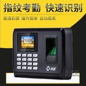 打卡鐘 指紋機指紋打卡機指紋考勤鐘考勤機上班下班簽到機防指紋膜簽到