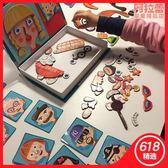 兒童益智力磁性拼圖書磁鐵書男孩女孩寶寶早教玩具1-3-4-6歲禮物