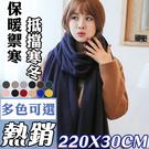 抗寒 溫暖女孩純色針織圍巾 220*30...