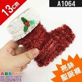 A1064☆亮絲聖誕襪#聖誕節#聖誕#聖誕樹#吊飾佈置裝飾掛飾擺飾花圈#圈#藤