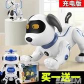 樂能兒童智慧機器狗遙控玩具特技狗走路唱歌電動男孩寵物 機器人 中秋節全館免運