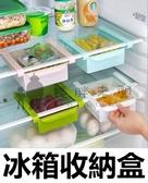 矮胖老闆 冰箱收納盒 冰箱夾層抽屜式 收納架 保鮮盒 收納籃 置物盒 冰箱抽屜 廚房【A289】