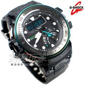 G-SHOCK GWN-Q1000MB-1A 海洋 太陽能電力 翡翠綠 男錶 電波錶 GWN-Q1000MB-1ADR CASIO卡西歐