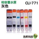 Canon CLI-771XL 灰 單顆 相容墨水匣 適用MG5770 MG6870 MG7770