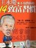 二手書R2YB2009年3月初版一刷《王永慶來不及教你的14個致富習慣》康文柔