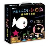 童夢館 HELLO!小白魚繪本童 T 禮盒