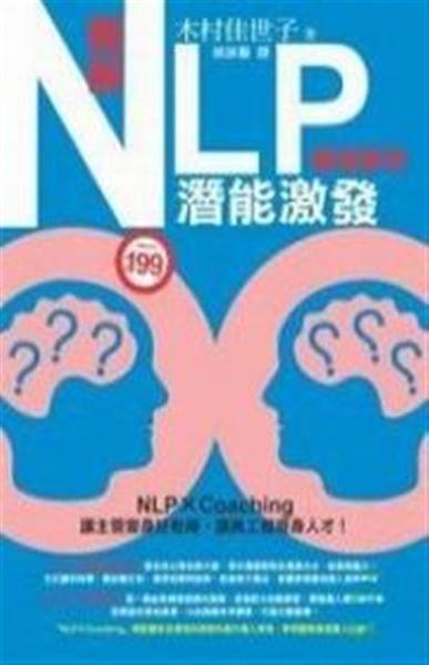 (二手書)圖解NLP潛能激發