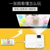 投影儀 易接T1手機投影儀蘋果安卓小型便攜投影機 無線家用高清墻投投影器 阿薩布魯