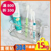 牙刷架 置物架【C0060】peachylife霧面304不鏽鋼大容量愛心牙刷架 MIT台灣製  收納專科