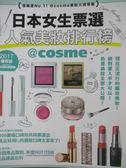 【書寶二手書T1/美容_XAA】日本女生票選人氣美妝排行榜_鄭世彬