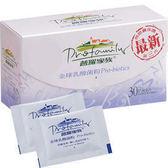 普羅拜爾 金球乳酸菌粉 3gx30包/盒 240億原生益菌第三代