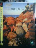 挖寶二手片-O15-026-正版DVD*紀錄【美國國家公園(二)東南區】-引領您深入美國東南區各個世界文明