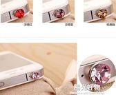 防塵塞手機耳機孔可愛水鑚456splus蘋果iphone7小米oppor9通用 陽光好物