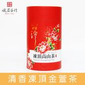 清香 凍頂金萱茶0671 300g 峨眉茶行