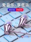 有線耳機 耳機入耳式有線高音質韓國版可愛男女生蘋果vivo小米oppo手機電腦通用【快速出貨】