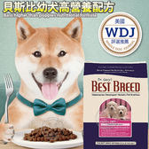 【培菓平價寵物網】美國Best breed貝斯比》幼犬雞肉高營養配方犬糧飼料6.8kg