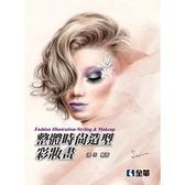 時尚整體造型彩妝畫(2版)