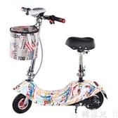 電動滑板車 電動滑板車電動自行車折疊小型電動車代步車 MKS雙12