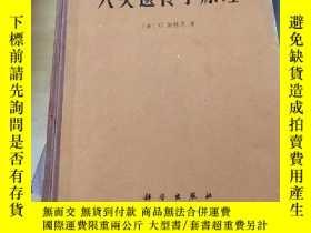 二手書博民逛書店罕見人類遺傳學原理Y16005 (美)斯特恩(C.Stern)著