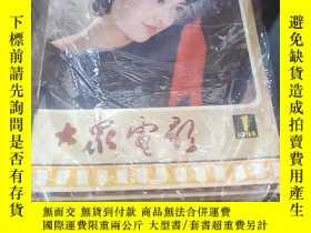 二手書博民逛書店大衆電影罕見1985(1-12)缺3Y5403 中國電影出版社