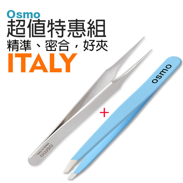【修眉夾特惠組】 Osmo義大利眉夾、粉刺夾超值組《Baby Blue》- 贈 Osmo 眉睫梳(金屬梳針小鋼梳)