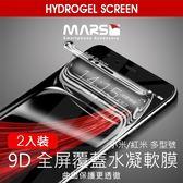 2入裝【marsfun火星樂】MARS公司貨★小米8 小米MAX2 紅米 紅米NOTE5 防爆 全屏覆蓋 正面軟膜 水凝膜